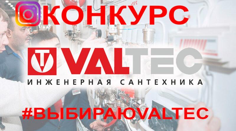 Valtec_konkurs1704