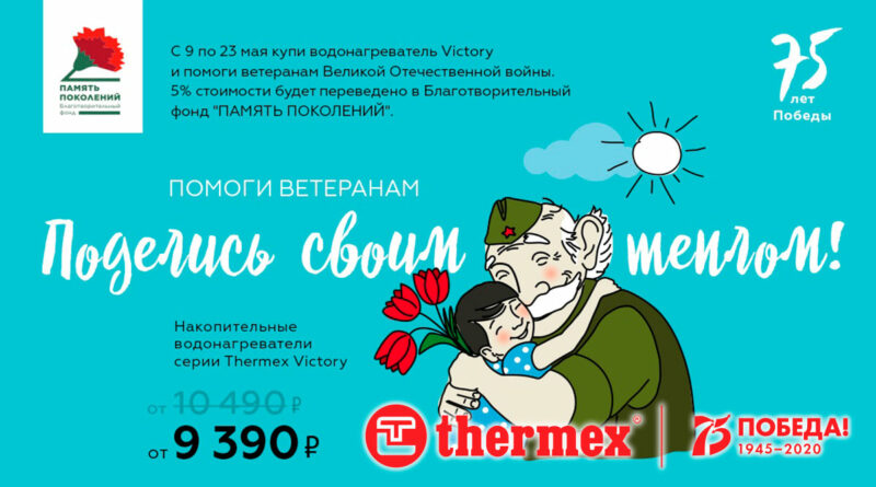 Thermex_Victory_0519