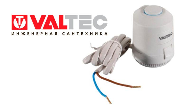 Valtec_0515_1