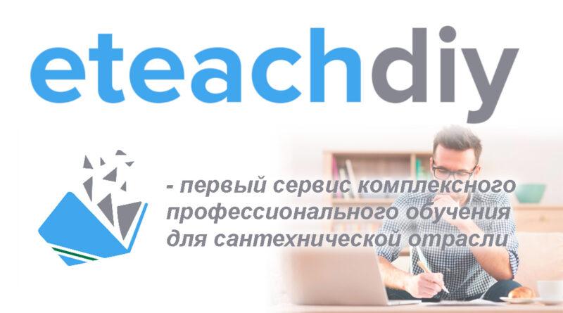 Интервью с учредителем компании EteachDIY