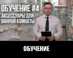 Обучение 4. Аксессуары для ванных комнат