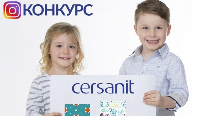 Конкурс для детей от @сersanit_russia