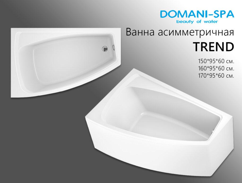 Domani_Spa_Trend_0612