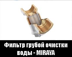 Фильтр грубой очистки воды MIRAYA