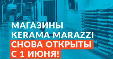 Kerama_Marazzi_0609