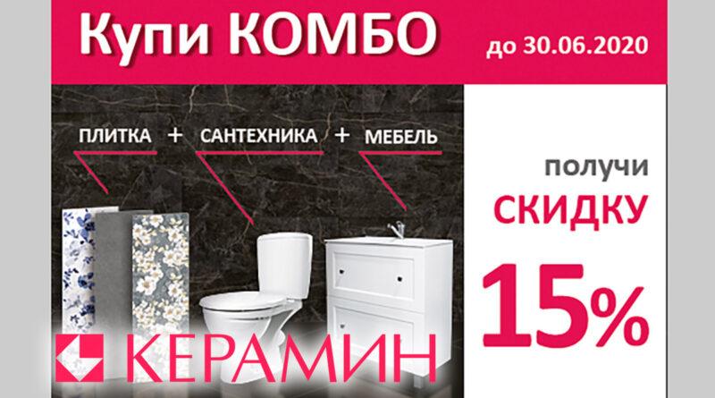 Keramin_0616
