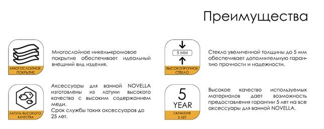 Novella_0620