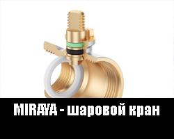 Шаровой кран MIRAYA