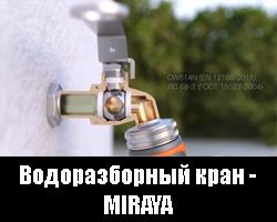 Водоразборный кран MIRAYA