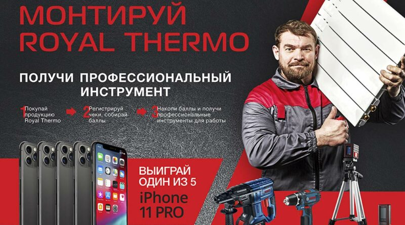 Акция Монтируй Royal Thermo!