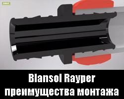 Blansol Rayper преимущества монтажа