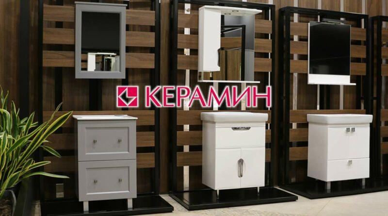 Keramin_0715