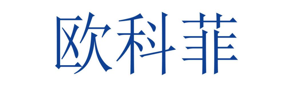 Akvofor_Chinese_logo_0823