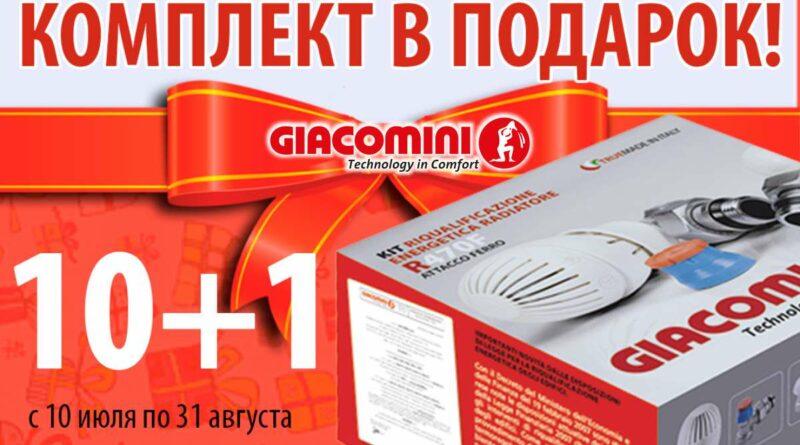 giacomini_0804