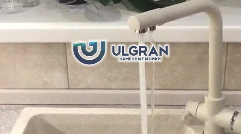 Ulgran_0826
