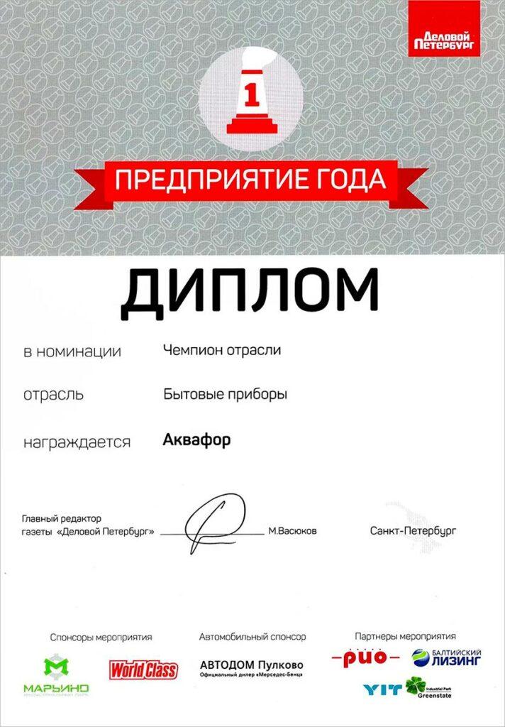 Akvafor_1009_3