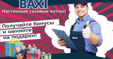 Baxi_0927