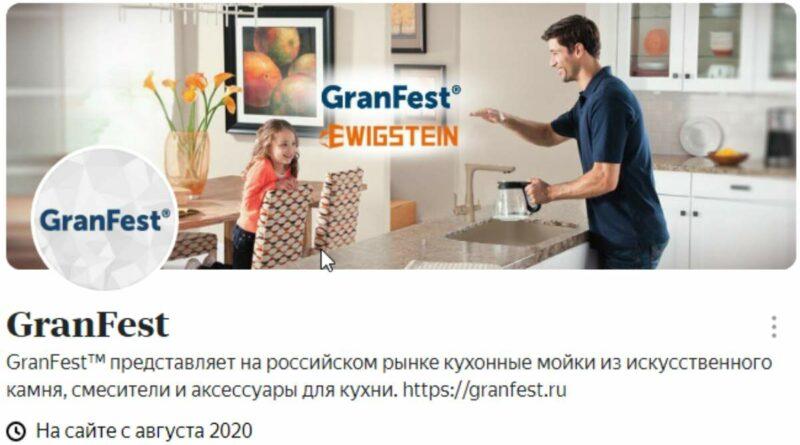 GranFest_1009