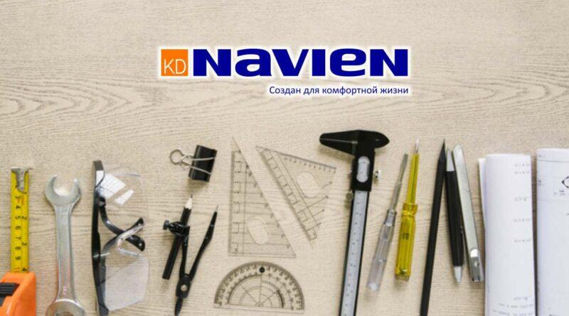 navien_0917