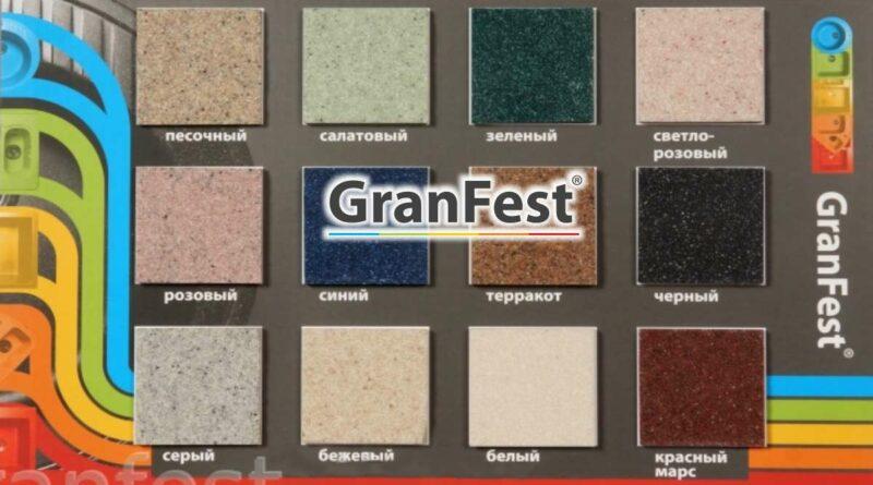 GranFest_1025