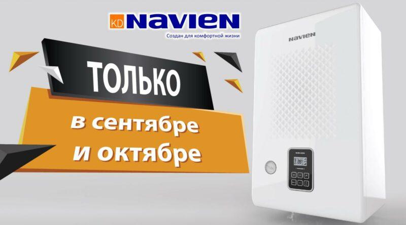NAVIEN_1026
