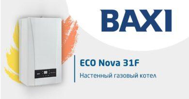 BAXI_1205