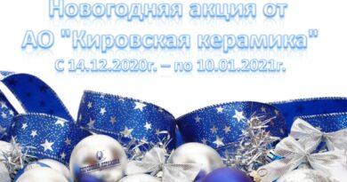 Кировская-керамика