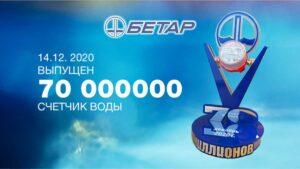 Betar_025