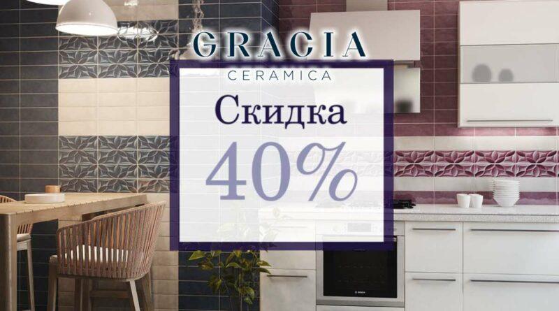 gracia_ceramica_marchese_0118