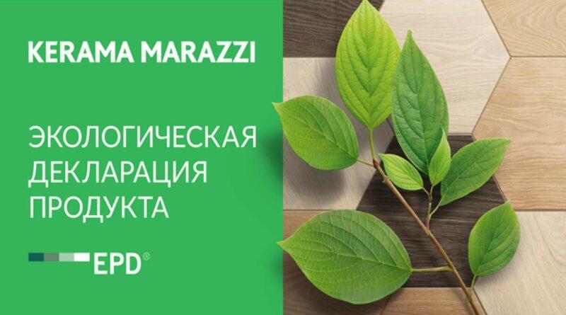 kerama_marazzi_0203