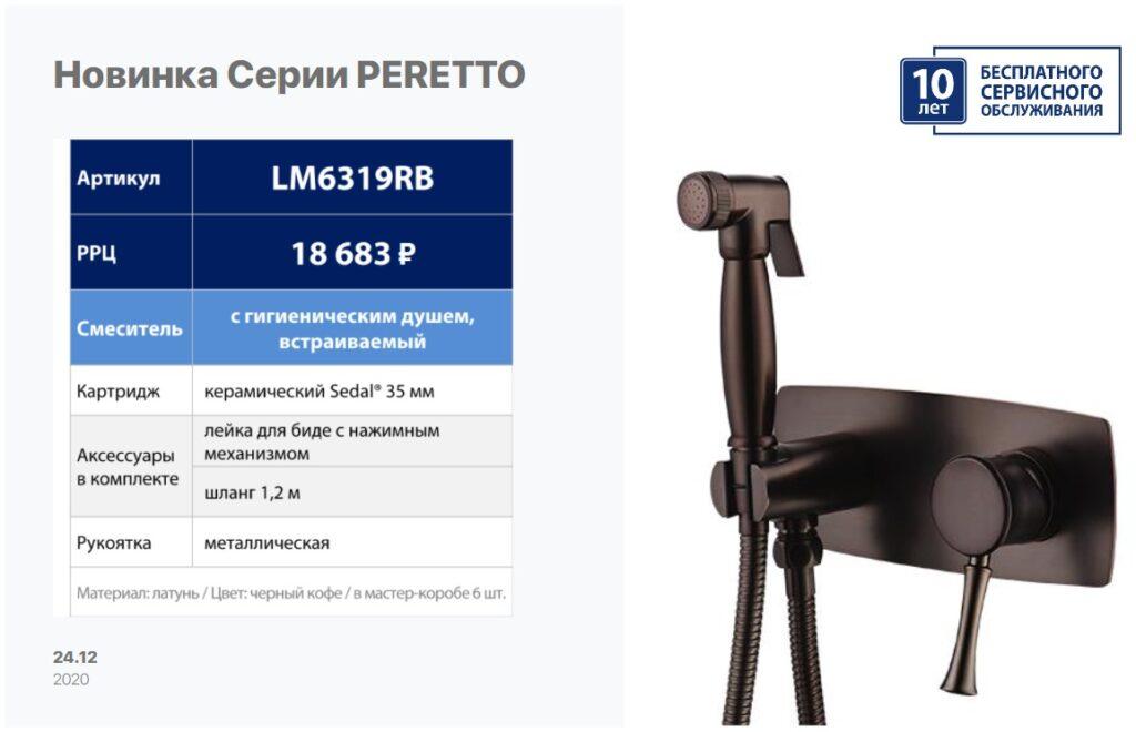 Lemark_Peretto_0119