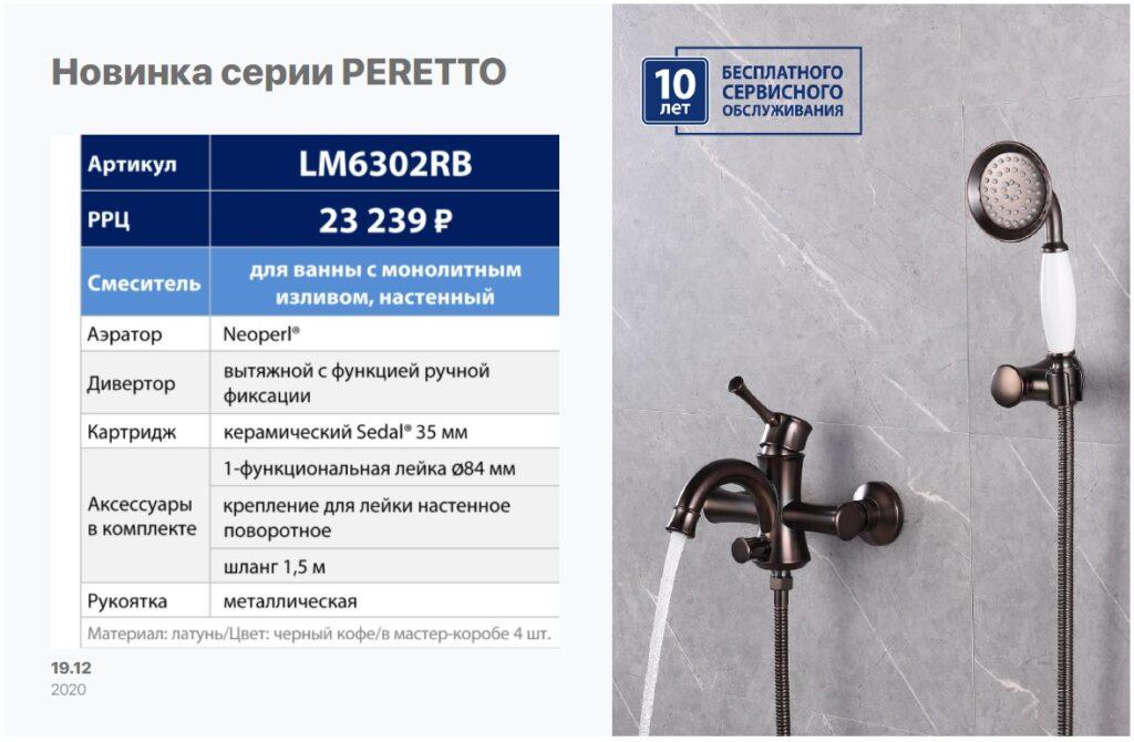 Lemark_Peretto_0119_1