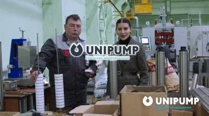 unipump_0130