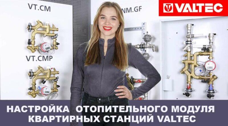 Valtec_0202
