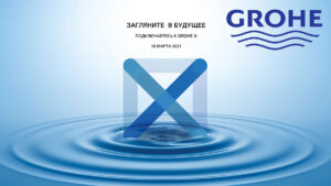 Grohe_x_0213