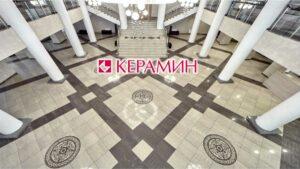 Keramin_0220