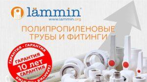 Lammin_0222