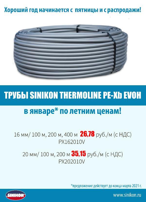 sinikon_0225