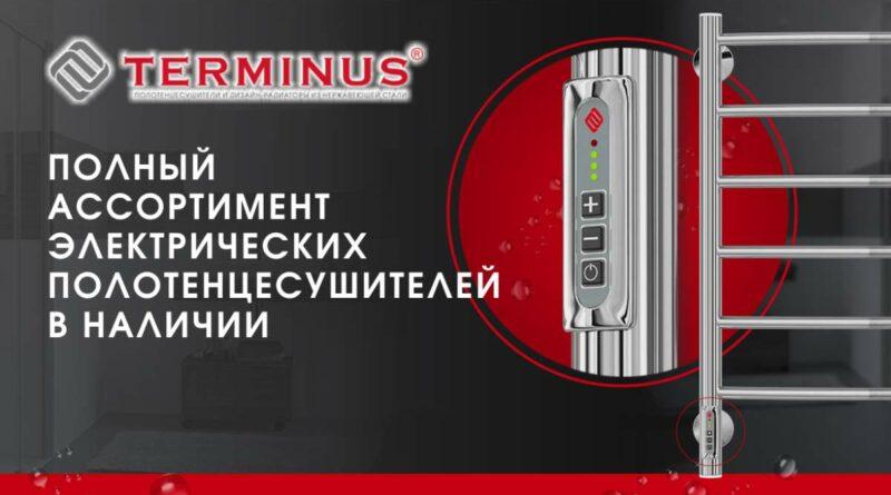 Terminus_0226