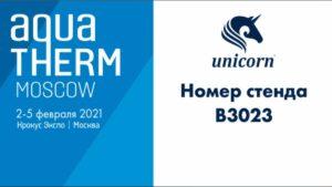 Unicorn_0216