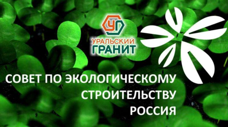 Uralsky_Granit_0307