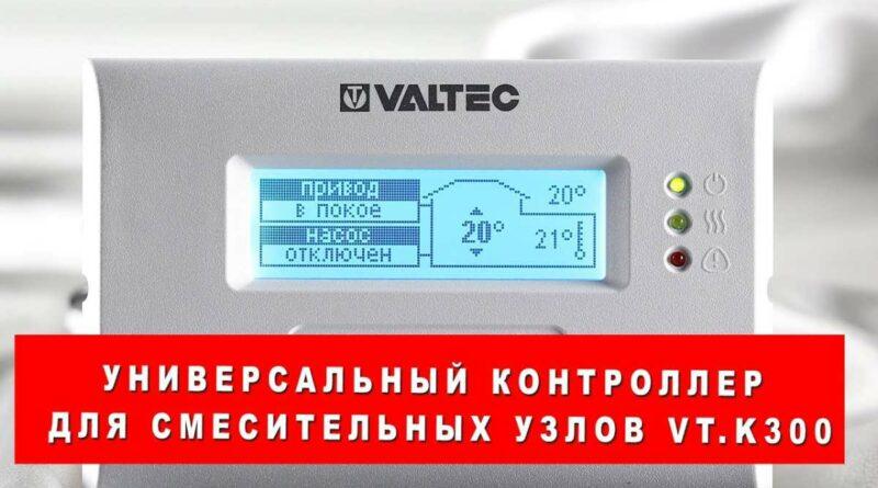 Valtec_0302