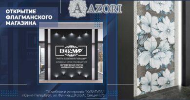 Azori_0401