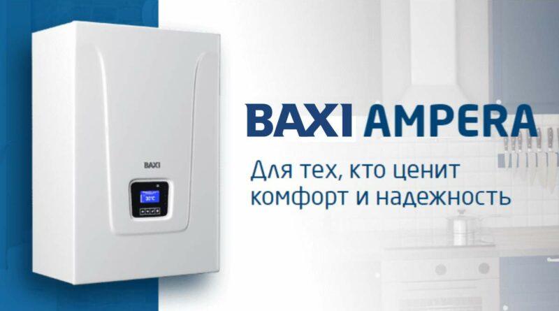 baxi_ampera_0328