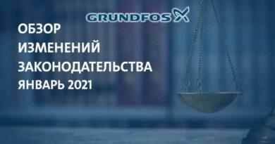 Grundfos_0329
