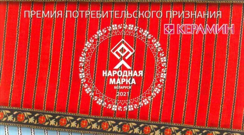 Keramin_0317