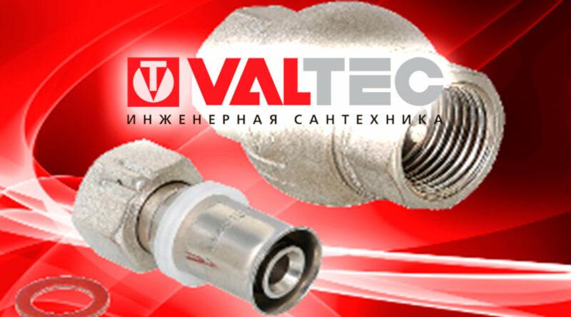 Valtec_0411