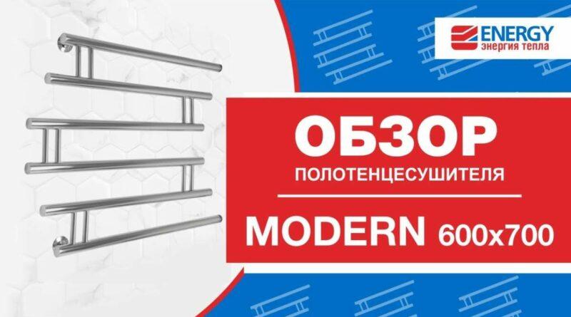 energy_modern_0428