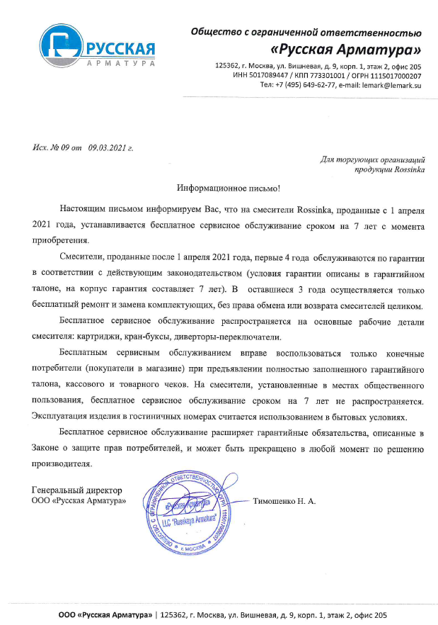 Rossinka_0429