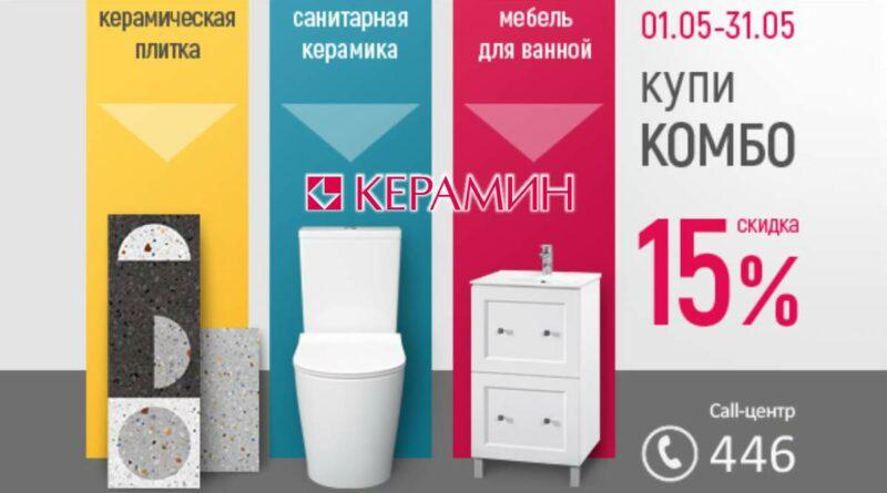 Keramin_0524